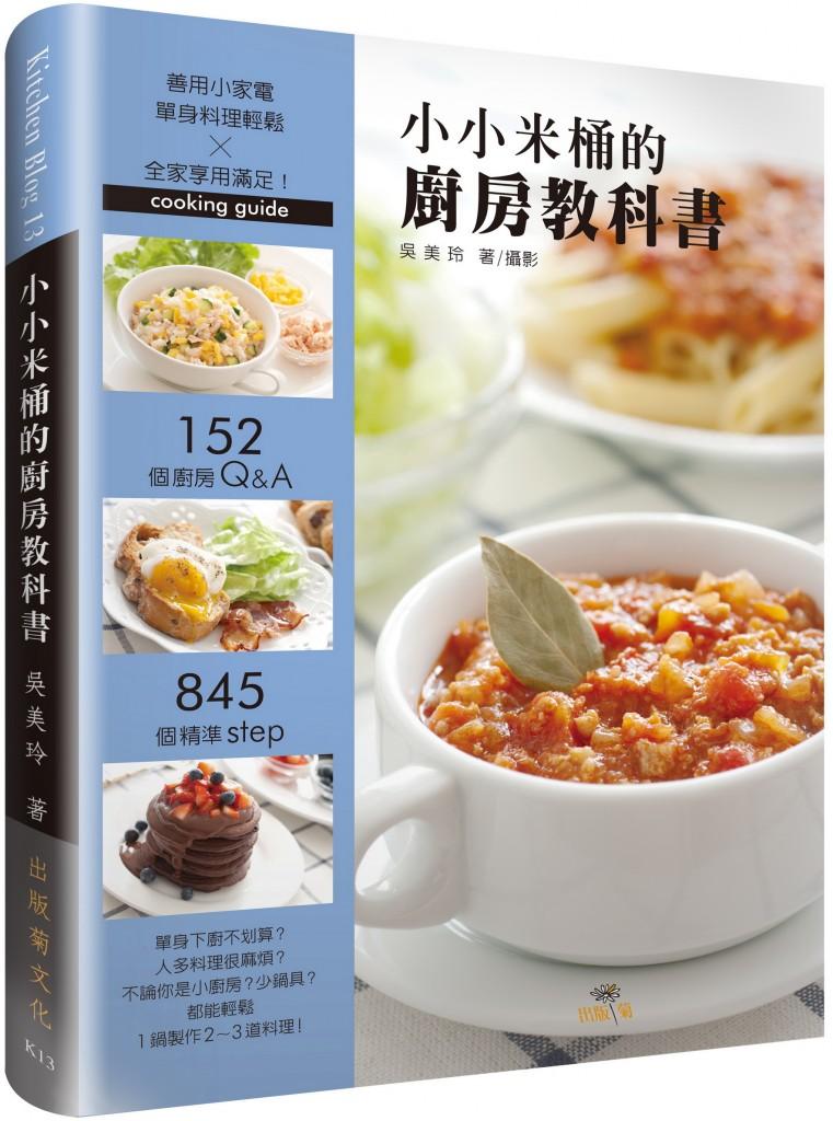 小小米桶的廚房教科書:152個廚房Q&A,845個精準Step,善用小家電,單身料理輕鬆 ╳ 全家享用滿足!K13