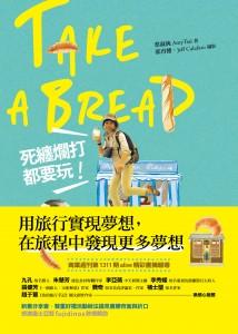 Take a Bread-正封+書腰