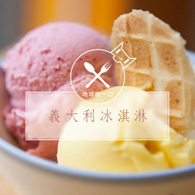 【地球咬一口】暴君的御用甜點 義大利冰淇淋