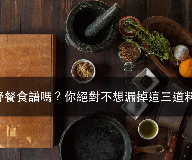 在找野餐食譜嗎?你絕對不想漏掉這三道料理