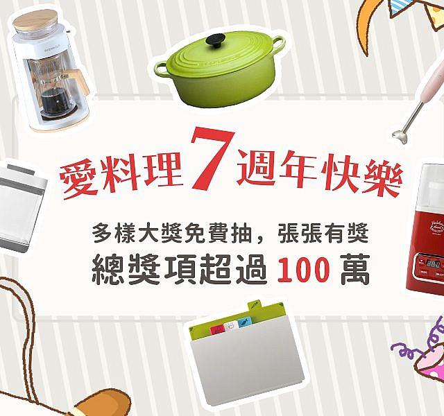 《愛料理》台灣最大食譜社群7週年慶!刮刮卡抽多樣大獎,總價值超過百萬等你拿!
