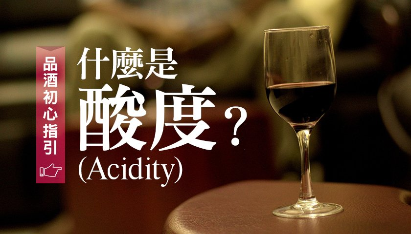 tutorial_justin_wine_acidity_guide01